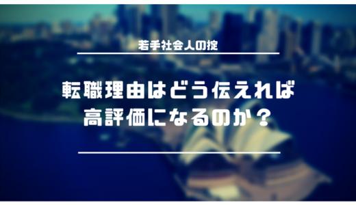 【面接官に聞いてみた】転職理由を聞かれたとき、どう答えたらいいの?