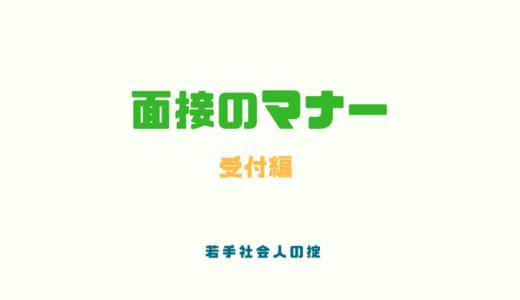 【面接のマナー】パターン別・受付マナー10選