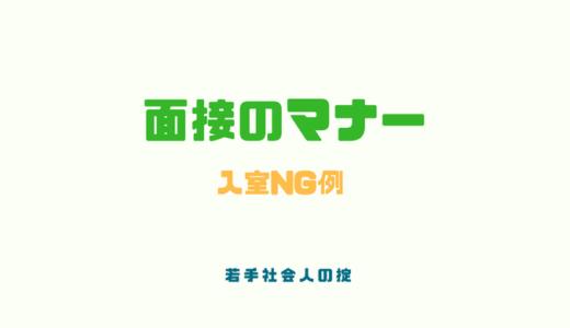 【面接のマナー】入室NG例5選