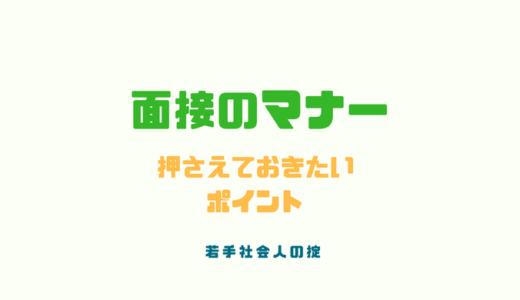 【面接のマナー】最低限押さえたい5つのポイント!