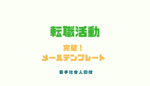 【転職活動】メールで返信!完璧テンプレート11選