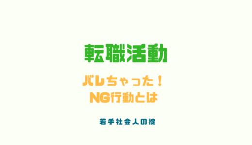 【転職活動】ばれちゃった!!気をつけたい行動10選