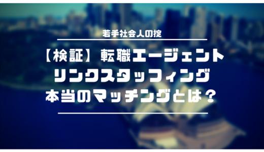 株式会社リンクスタッフィング 加藤様/岩本様をご紹介します!
