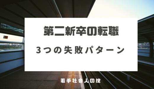 第二新卒での転職を成功させる3つのポイント(PS長谷川様編)