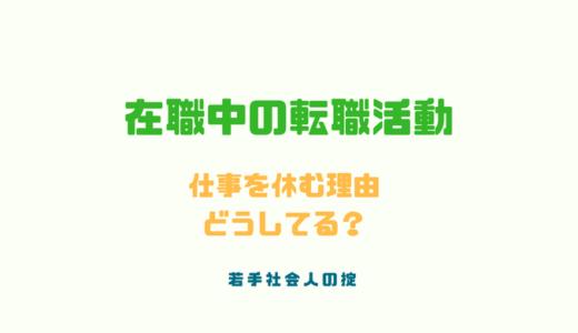 【転職活動】休む理由が見つからない!ウマい言い方15選