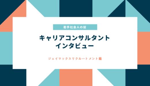 【キャリアコンサルタントインタビュー】ジェイマックスリクルートメント 小林様