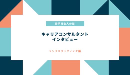 【キャリアコンサルタントインタビュー】リンクスタッフィング 古田様