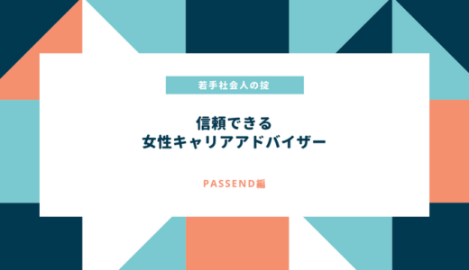 【信頼できるキャリアアドバイザー】PASSEND 長谷川さん