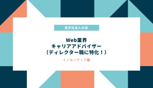 【キャリアアドバイザーインタビュー】イノセンティブ天野様
