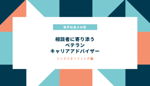 【頼りになるキャリアアドバイザー】リンクスタッフィング加藤さん