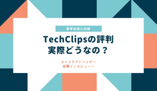 TechClipsの評判ってどう?キャリアアドバイザーに直接インタビューしてきた!