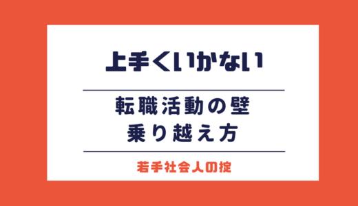 【転職のお悩み解決】うまくいかない時期を切り抜け、成功に導く対処法10選!