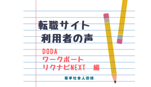 【DODA/ワークポート/リクナビNEXT】実際使ってどうだった?転職サイト経由で転職した37人のガチ評価!