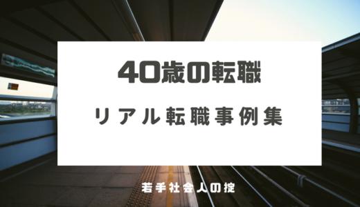 【40歳の転職】40歳で転職した先輩に聞いた!リアル転職事例9選!