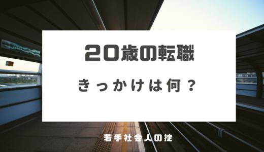 【20歳で転職!】活動のきっかけは?成功した先輩たちの体験談7選!